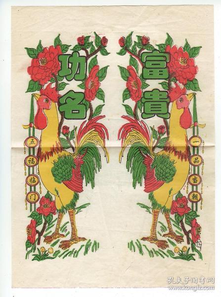 套印年画《富贵功名》一品当朝,五福临门