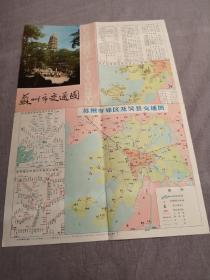 苏州市交通图(1980年版)
