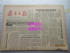 南方日报:1987年10月18日(1-8版)——北江大堤已高标准加固、为了绿色的使命:记尖峰岭公安分局干警保护森林资源的事迹