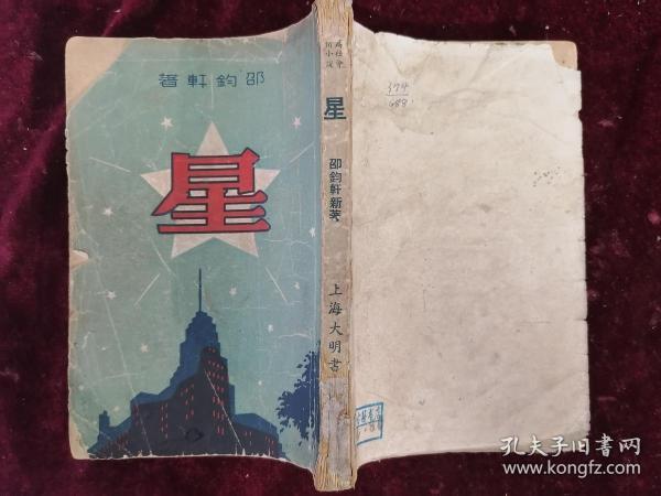 1947年版/邵钧轩先生著作==星(描述民国女星的艳情小说)