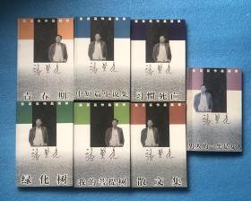 张贤亮作品精萃(全七册)张贤亮签名   赠 余秋雨 (7本都有签名)