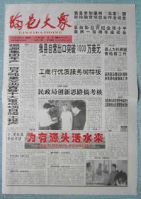 山东党报——临邑大众
