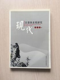 现代汉语体系统研究