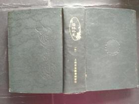 儒林外史(民国二十一年(1932年)亚东图书馆出版,布面精装,一厚册,品佳)