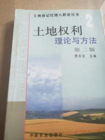 土地权利理论与方法