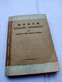 初中英文法 (民国37年