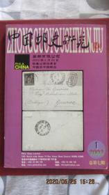 2003年1期《中国邮史研究》集邮文献
