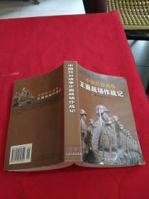 中国抗日战争正面战场作战记【上册】