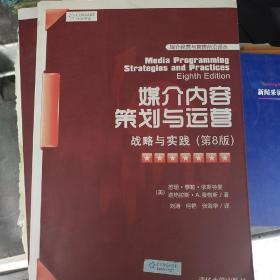 媒介内容策划与运营:战略与实践(第8版)