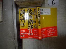 中国低价格部品调达记(日文)