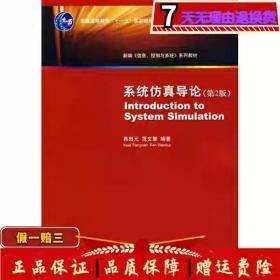 系统仿真导论第二2版肖田元范文慧清华大学出版社9787302204459