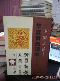 中国之旅-华夏黄氏谱志(二)(湘鄂卷)