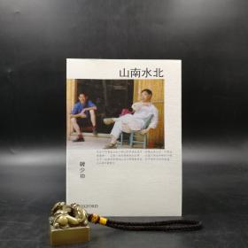 特惠•香港牛津版  韩少功《山南水北》(锁线胶订)