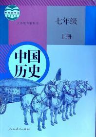 七年级上册初中历史课本