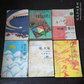 九年义务教育三、四年制初级中学语文自读课本(全套1-6册)