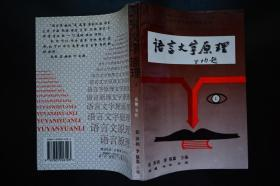 语言文字原理【全2册】