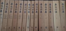 鲁迅全集,精装,全16册。1081一版一印,上海印厂,除八外,全部未阅。只是八翻的多,内页完好无笔记,外壳比较破。且长时间放在日晒处,书脊颜色褪色显示绿色。