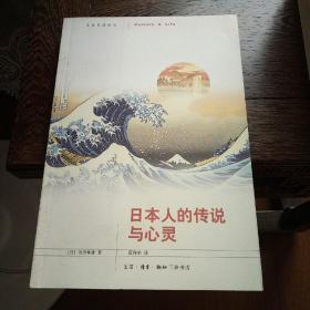 日本人的传说与心灵