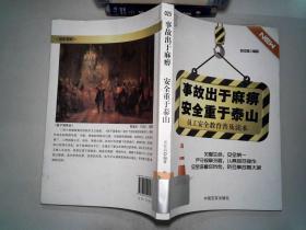员工安全教育普及读本:事故出于麻痹 安全重于泰山 /安红昌 中国言实出版社