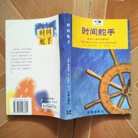 时间舵手:成功人士的时间管理术 【原版内页干净书边有名字】