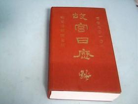 故宫日历(西历二0一0年)---存放铁橱柜六