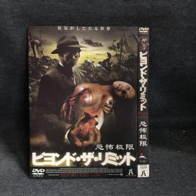 恐怖极限   DVD   光盘  (碟片未拆封)多网唯一  外国电影 (个人收藏品)绝版