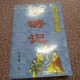 中国古典文学名著《西游记》
