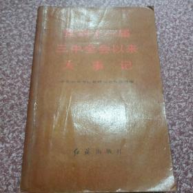 党的十一届三中全会以来大事记   (1978——1985)