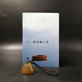 特惠•香港牛津版  方元《苏格兰之夏》(锁线胶订)