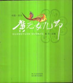 广元女儿节