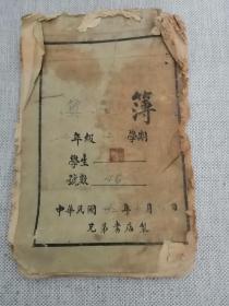 民国32年算术薄(兄弟书店制)