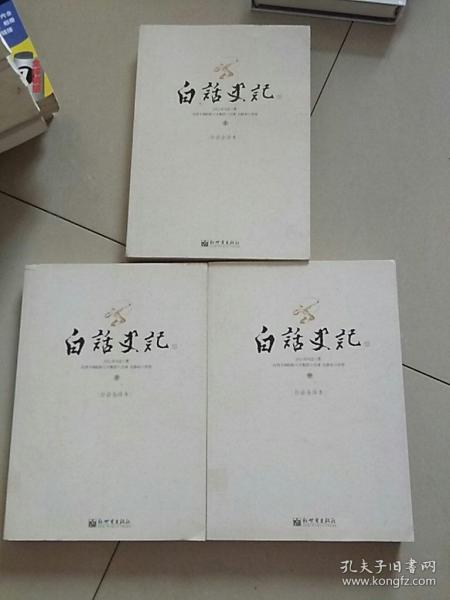 白话史记(上中下)