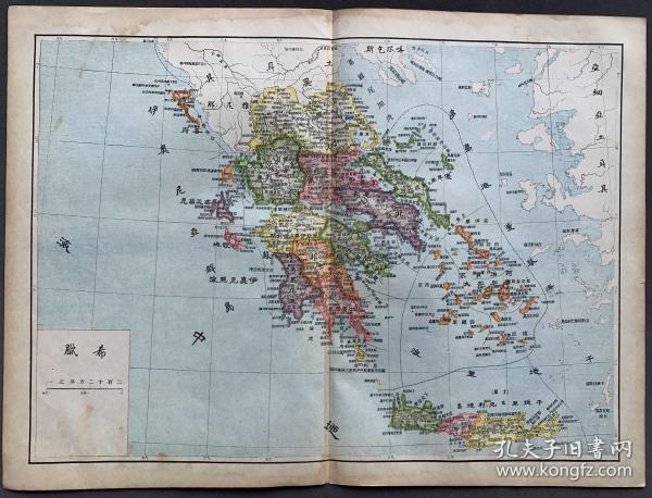 清末时期 彩色石印 希腊国地图一张(尺寸:34*46厘米 比例尺:二百二十万分之一)