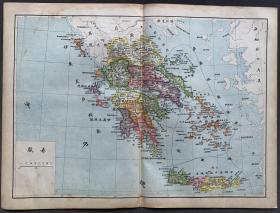 清末彩色石印 希腊国地图册页一幅(尺寸:34*46厘米,比例尺:二百二十万分之一)