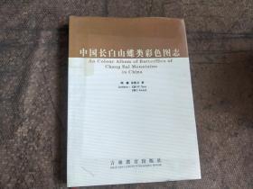 中国长白山蝶类彩色图志