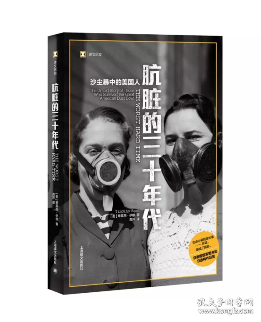 译文纪实:肮脏的三十年代:沙尘暴中的美国人