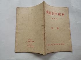 课本:农民识字课本(第一册)--农村业余学校.试用本..有毛主席语录.1973年11月