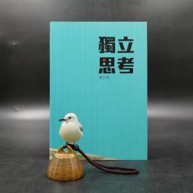 特惠•香港牛津版   陈永明《独立思考》(锁线胶订)
