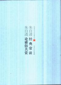 中国学术文化名著文库 朱自清经典常谈 朱自清论雅俗共赏