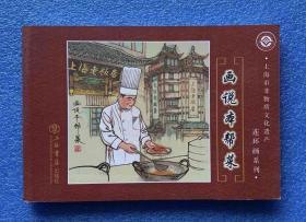 (连环画)画说本帮菜  ( 上海市非物质遗产连环画系列) 库存新书