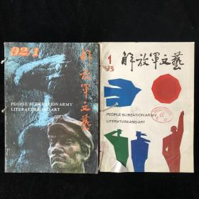 《解放军文艺》月刊合订期刊,1992年1-2期,1993年1-12期,计24期两厚册合售