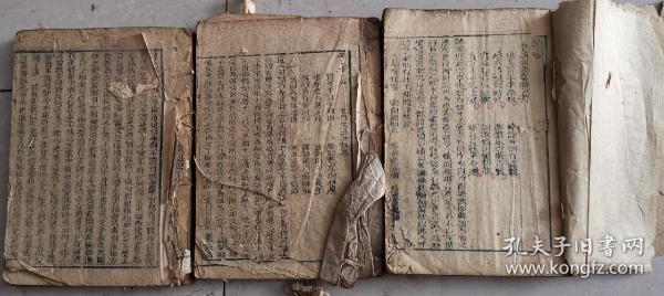清代木刻版小说,今古奇观256卷三本