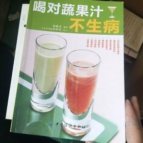 喝对蔬果汁不生病