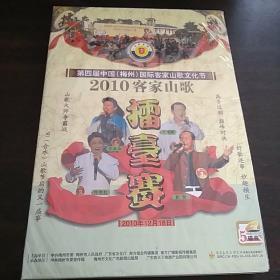 2010客家山歌擂台赛(第四届国际客家山歌节VCD)