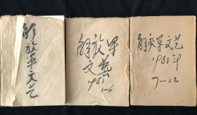 《解放军文艺》月刊合订期刊,1980年1-7/9-12期,1981年1-12期,计23期三厚册合售