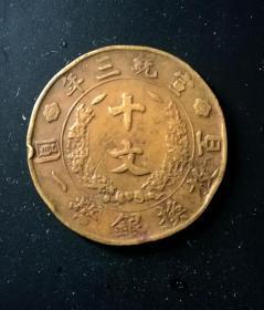 开门货:宣统三年十文,黄亮.