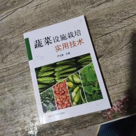 蔬菜设施栽培实用技术