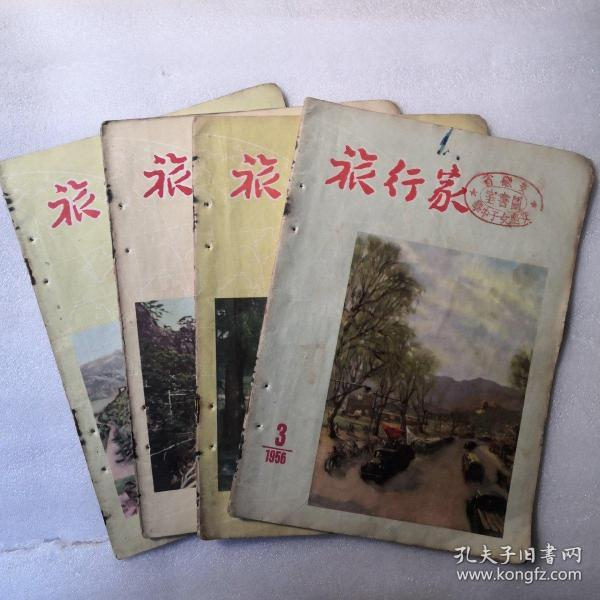 旅行家1956*2-5