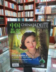 中国翡翠 2012年5月6月合刊