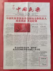中国民乐2020年3月号。(8版全)